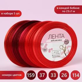 Набор атласных лент, 5 шт, размер 1 ленты: 6 мм × 23 ± 1 м, цвет красный спектр