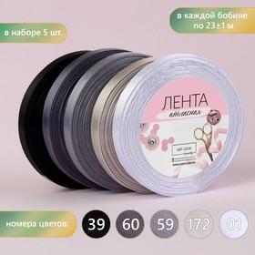 Набор атласных лент, 5 шт, размер 1 ленты: 10 мм × 23 ± 1 м, цвет серый спектр