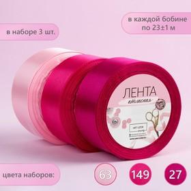 Набор атласных лент, 3 шт, размер 1 ленты: 40 мм × 23 ± 1 м, цвет розовый спектр