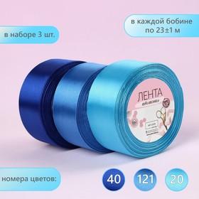 Набор атласных лент, 3 шт, размер 1 ленты: 40 мм × 23 ± 1 м, цвет синий спектр
