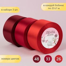 Набор атласных лент, 3 шт, размер 1 ленты: 50 мм × 23 ± 1 м, цвет красный спектр