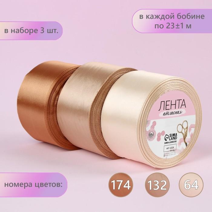 Набор атласных лент, 3шт, размер 1 ленты: 50 мм × 23 ± 1 м, цвет бежевый спектр