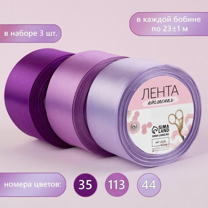 Набор атласных лент, 3 шт, размер 1 ленты: 50 мм × 23 ± 1 м, цвет фиолетовый спектр - фото 392621