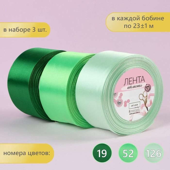 Набор атласных лент, 3 шт, размер 1 ленты: 50 мм × 23 ± 1 м, цвет зелёный спектр