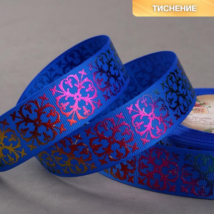 Лента репсовая «Узор», 25 мм, 18 ± 1 м, цвет синий