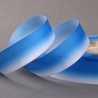"Лента репсовая ""Градиент"", 25мм, 18±1м, цвет синий"