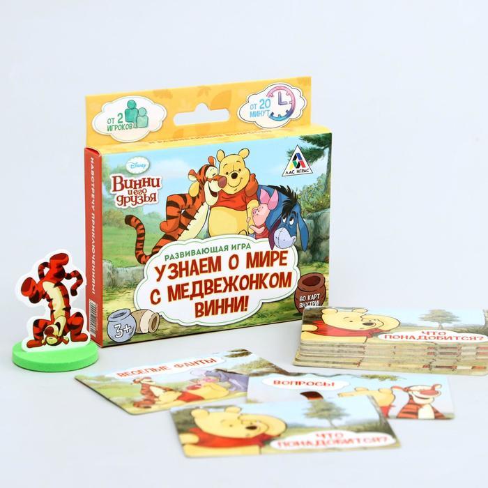 """Игра развивающая """"Узнаем о мире с медвежонком Винни!"""".Медвежонок Винни и его друзья"""