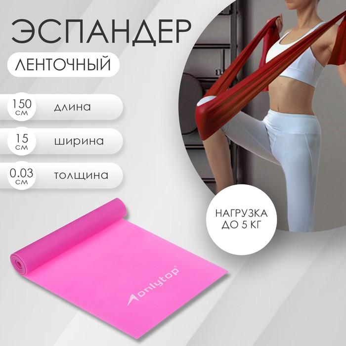 Эспандер ленточный для фитнеса, 150 × 15 × 0,03 см, цвета микс