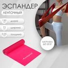 Эспандер ленточный для фитнеса, 150 х 15 х 0,05 см, цвета МИКС