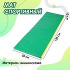 Мат 150 х 50 х 10 см, винилискожа, цвет зелёный/жёлтый - фото 1004760
