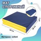 Мат (64 х 120 х 7) складной оксфорд(1 слож.), цвет сине/желтый