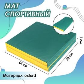 Мат 64 х 120 х 7 см, 1 сложение, oxford, цвет зелёный/жёлтый