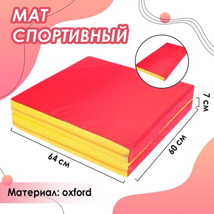Мат 64 х 120 х 7 см, 1 сложение, oxford, цвет красный/жёлтый