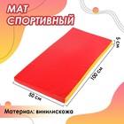 Мат 100х50х5 см, винилискожа, цвет красный/жёлтый
