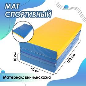 Мат 100 x 150 x 10 см, 2 сложения, винилискожа, цвет синий/жёлтый