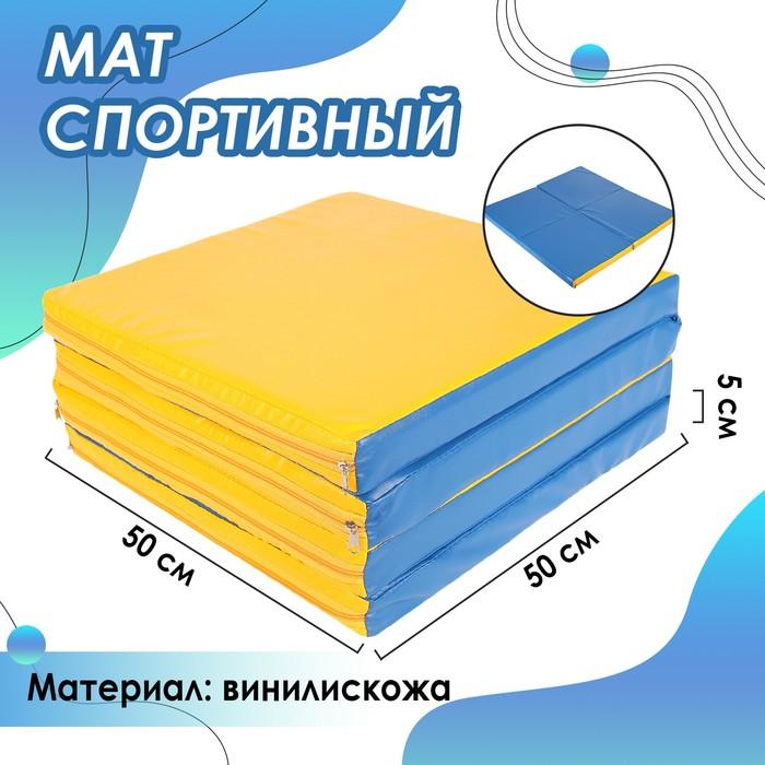 Мат 100 х 100 х 5 см, 4 сложения, винилискожа, цвет синий/жёлтый