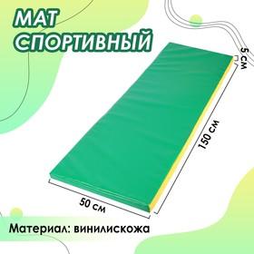 Мат 150 х 50 х 5 см, винилискожа, цвет зелёный/жёлтый