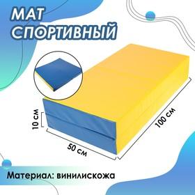 Мат 100 х 100 х 10 см, 1 сложение, винилискожа, цвет синий/жёлтый
