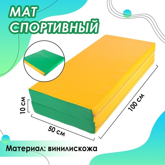 Мат 100 х 100 х 10 см, 1 сложение, винилискожа, цвет зелёный/жёлтый