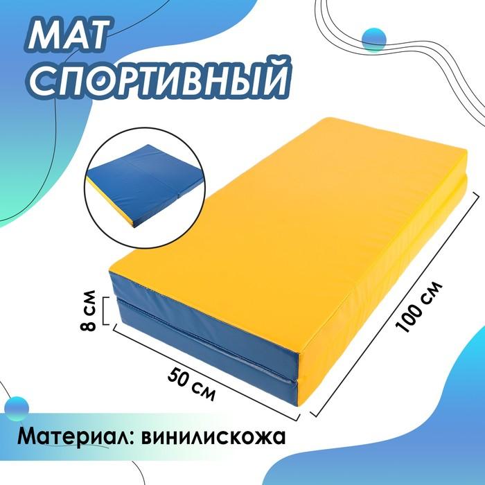 Мат 100 х 100 х 8 см, 1 сложение, винилискожа, цвет синий/жёлтый