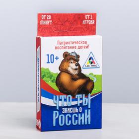 Обучающая игра-викторина «Что ты знаешь о России», 50 карточек