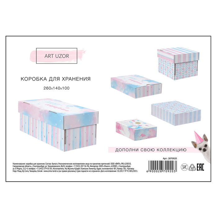 Складная коробка «Мечта», 26 х 14 х 10 см