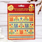 """Stickers Easter egg """"Strips"""", 12.5 x 16 cm"""