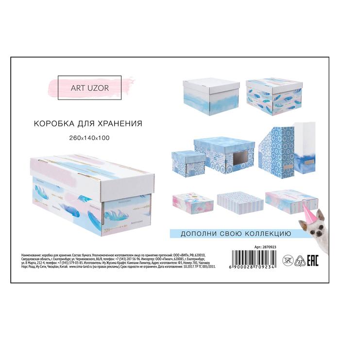 Складная коробка «Мне это нужно», 26 х 14 х 10 см