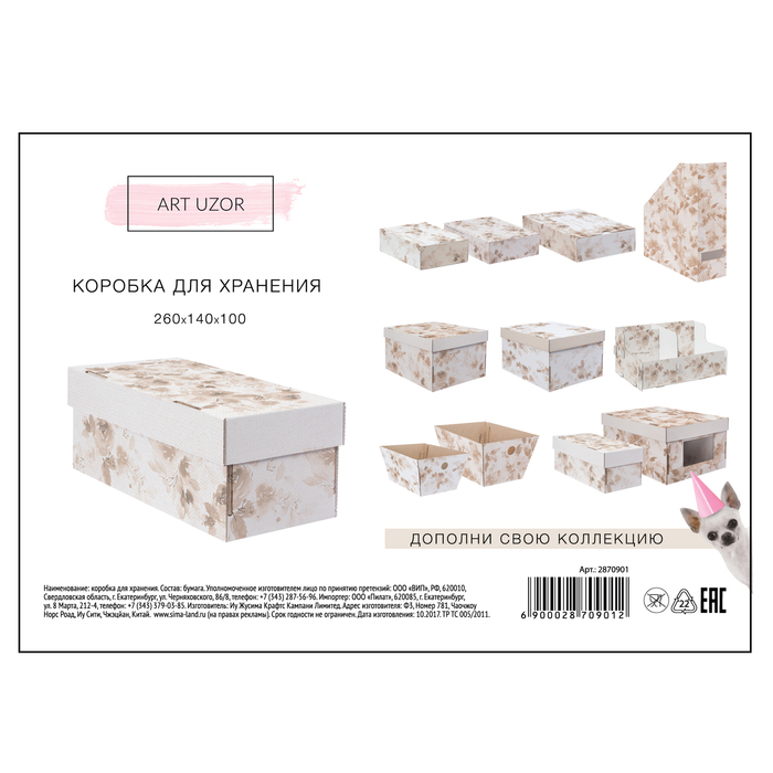 Складная коробка «Акварельные мечты», 26 х 14 х 10 см