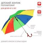 "The umbrella-cane ""rainbow"", semi-automatic, with a whistle, R=38cm"