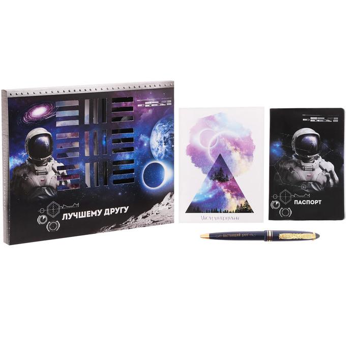 """Подарочный набор """"Лучшему другу"""": обложка для паспорта, блокнот и ручка"""