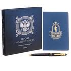 """Подарочный набор """"Герою и защитнику!"""": обложка для паспорта и ручка"""