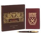 """Подарочный набор """"С Днём защитника Отечества!"""": обложка для паспорта и ручка"""