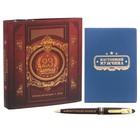 """Подарочный набор """"23 февраля"""": обложка для паспорта и ручка"""