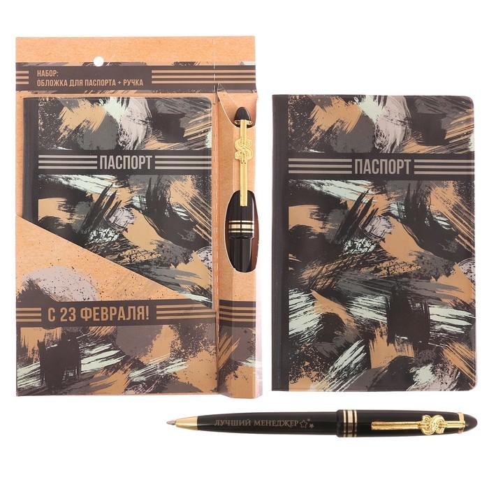 """Подарочный набор """"С 23 февраля"""": обложка для паспорта и ручка"""