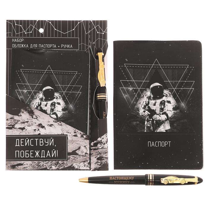 """Подарочный набор """"Действуй, побеждай"""": обложка для паспорта и ручка"""