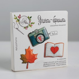 """Brooches wood """"Autumn day"""", set to create, 8 × 8 × 1.5 cm"""