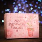 """Подарочная коробка сборная """"Коробочка счастья"""", 21 х 15 х 5,7 см"""
