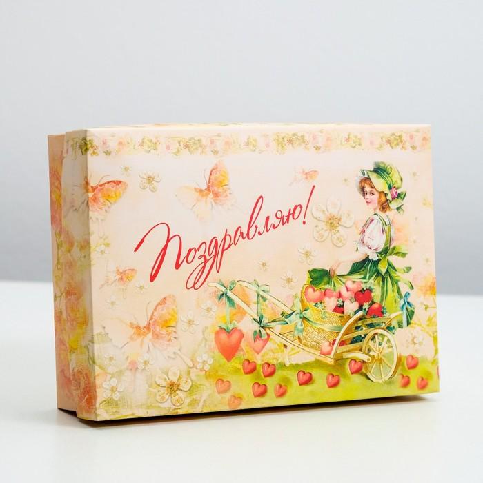 """Подарочная коробка сборная """"Поздравляю"""", 21 х 15 х 5,7 см - фото 8442747"""