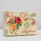 "Подарочная коробка сборная ""Поздравляю с розами"", 21 х 15 х 5,7 см"