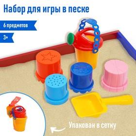 Набор для игры в песке №106: совок, 4 формочки, лейка, МИКС