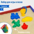 Набор для игры в песке, 4 формочки, ведро, цвета МИКС