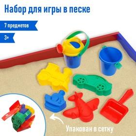 Набор для игры в песке, ведро, совок, лейка, 4 формочки, цвета МИКС