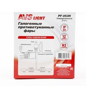 Противотуманные фары галогенные, AVS PF-053H, H3, 12 В, 55 A, набор 2 шт - фото 7444994