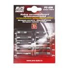 Набор предохранителей AVS FC-239, цилиндрические стеклянные, в блистере
