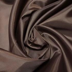Ткань подкладочная, ширина 150 см. цвет коричневый Ош