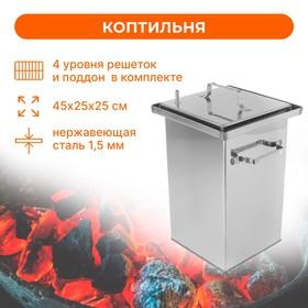 Коптильня 45 × 25 × 25 см, нержавеющая сталь 1,5 мм