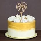 """Топпер """"С днем рождения, пироженка"""""""