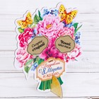 "Bouquet with scratch-layer ""Congratulations."""