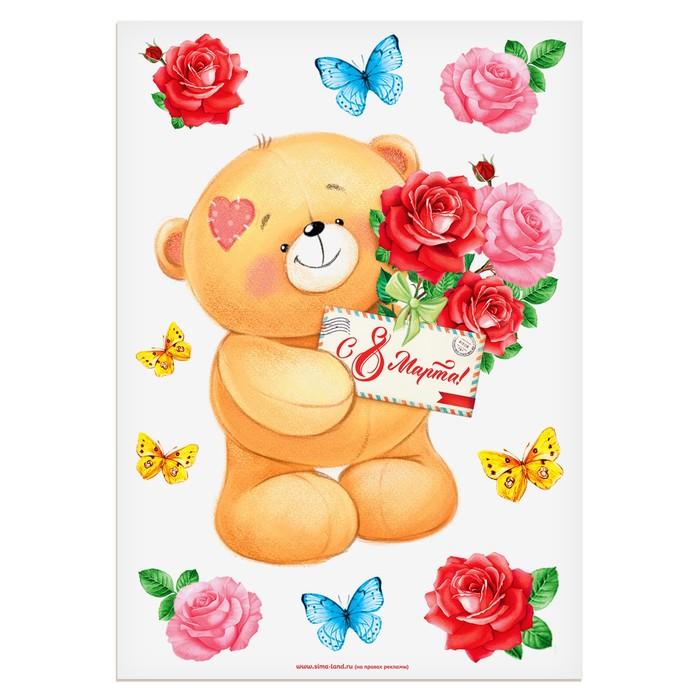Девочка и медведь открытка с 8 марта
